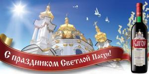 На фото - церковный кагор в христианских обрядах, po-nemnogy.ru