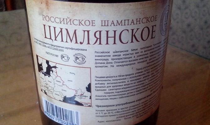 Цимлянское шампанское – на зависть Старому Свету