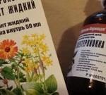 Для чего используется настойка элеутерококка?