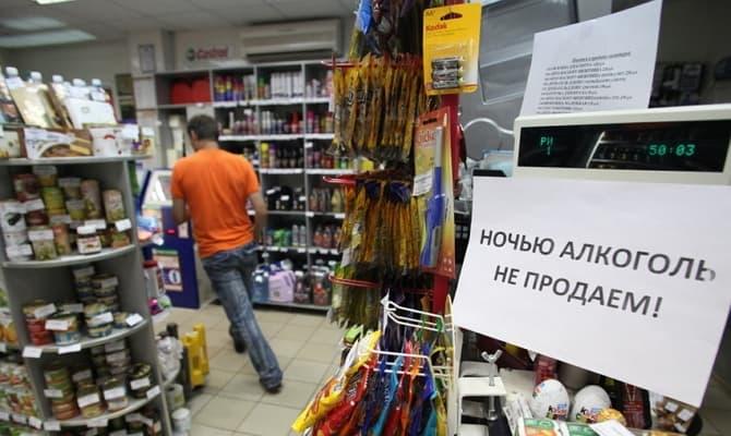 Продажа алкогольной продукции в ночное время под запретом