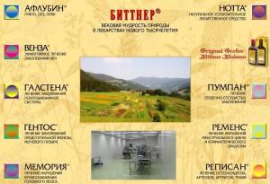Фото продукции компании Биттнер, artoflogic.ru