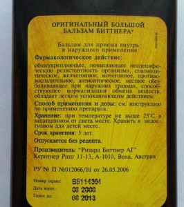 Фото рекомендаций к применению бальзама Биттнера, otzovik.com