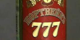 Портвейн 777 – вино с уникальной историей