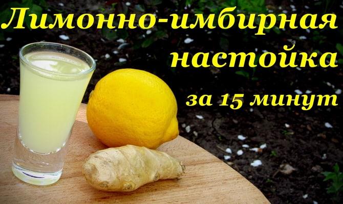Фото настойки с лимоном и имбирем