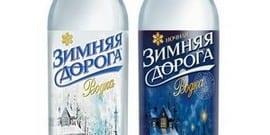 "Вкусная водка ""Зимняя дорога"""