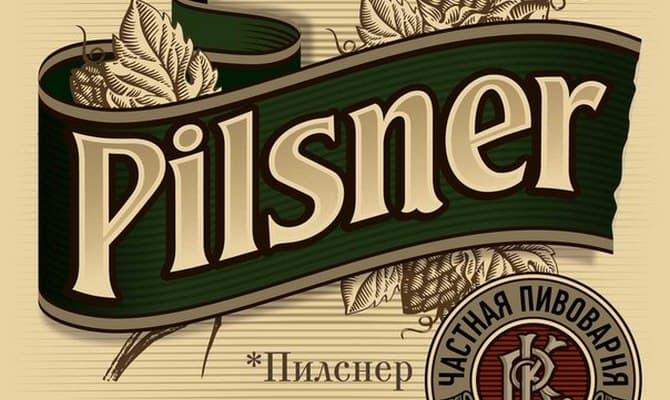 Пльзеньский Праздрой