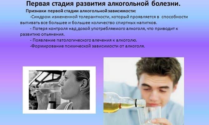 Первая стадия алкоголизма – начало тернистого пути