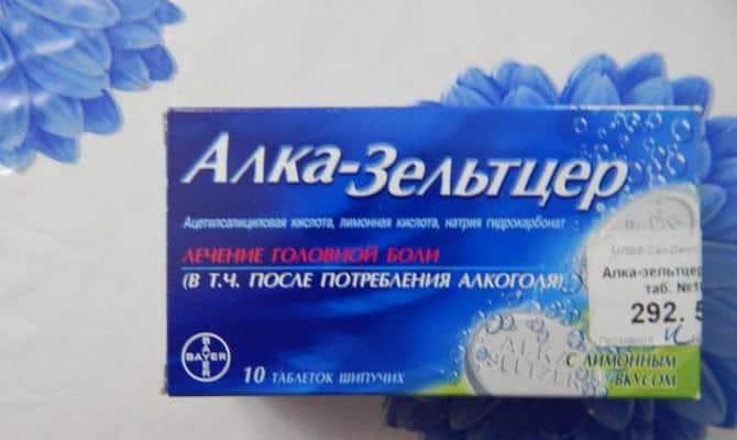 Таблеткиот признаков похмелья – Алкозельцер или Зорекс?